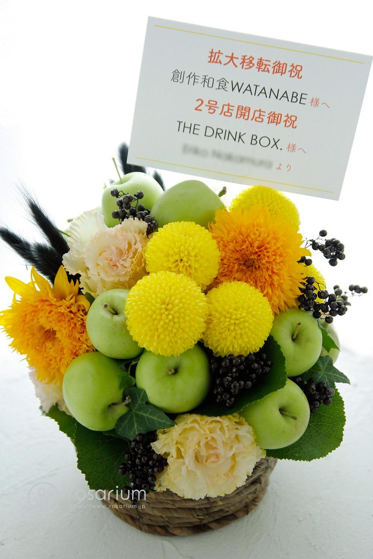 創作和食店さまの拡大移転のお祝いに!ユニークで美味しそうな移転祝い花