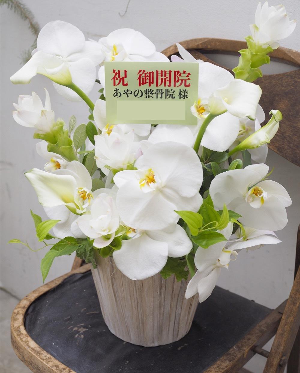 白とグリーンを基調とした整骨院ご開院お祝い花