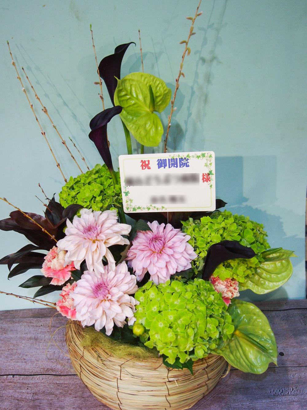 動物病院さまへ 和モダンな雰囲気がおしゃれな開業祝い花