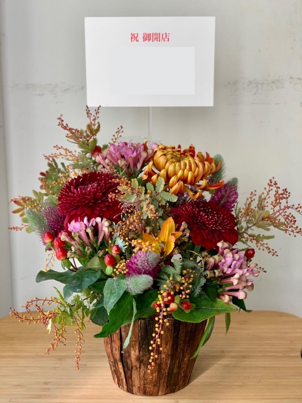「お店の空間に合わせて」温かいお色味の開店祝い花