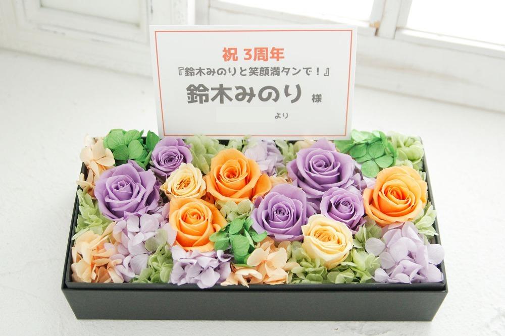 文化放送「鈴木みのりと笑顔満タンで!」放送3周年お祝い花