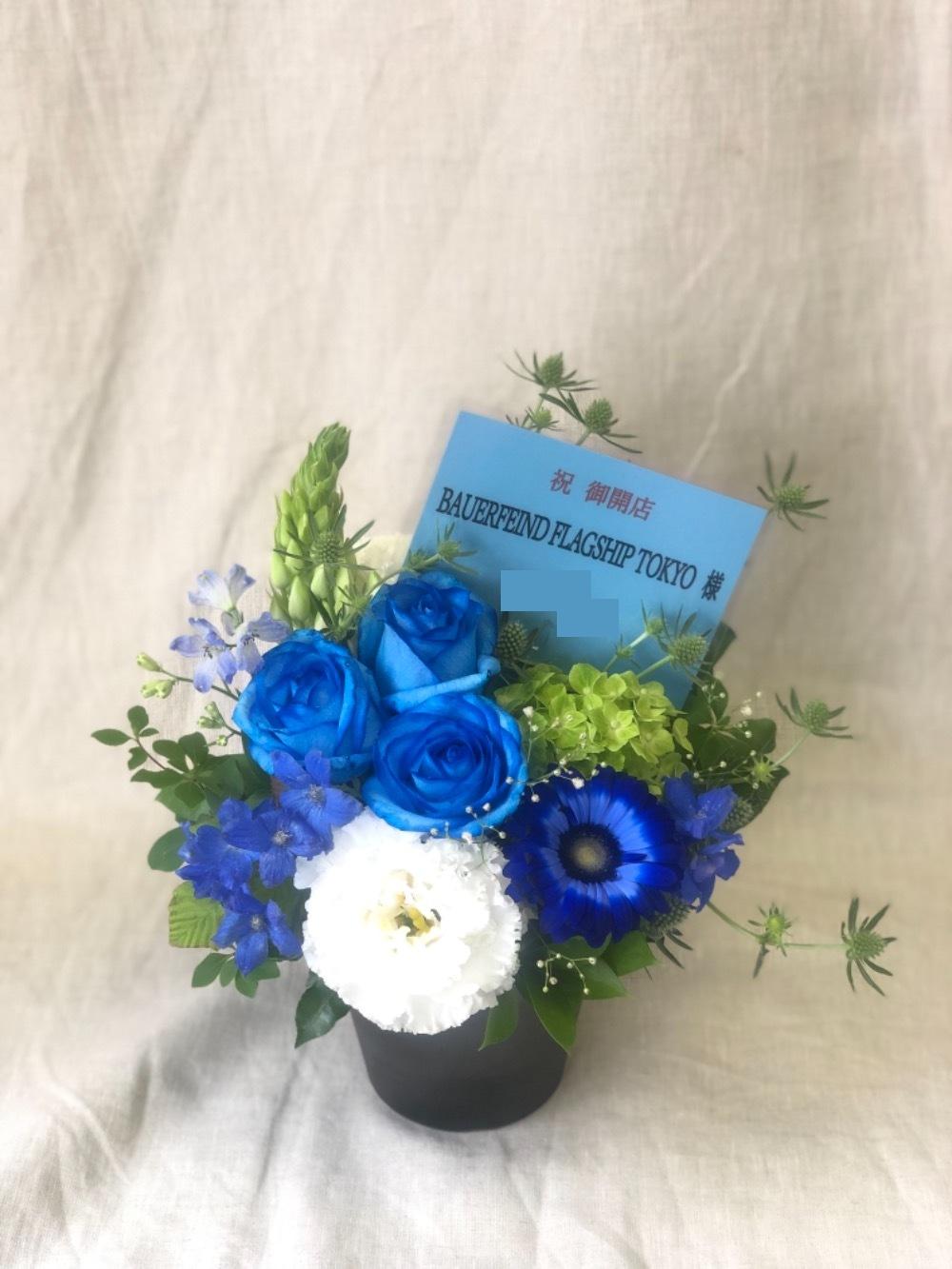 「スポーティーなイメージ」お店のイメージカラーの青を基調とした開店お祝い花