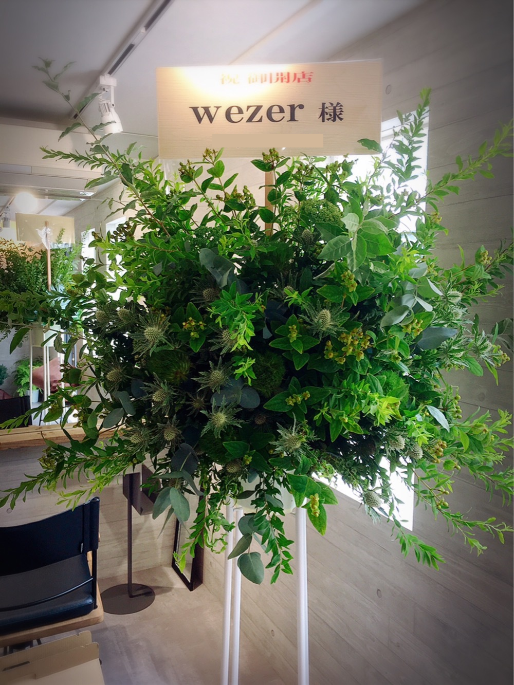 「地域に馴染み、お客様から愛されるお店になって欲しい」グリーンを基調とした開店お祝いのスタンド花