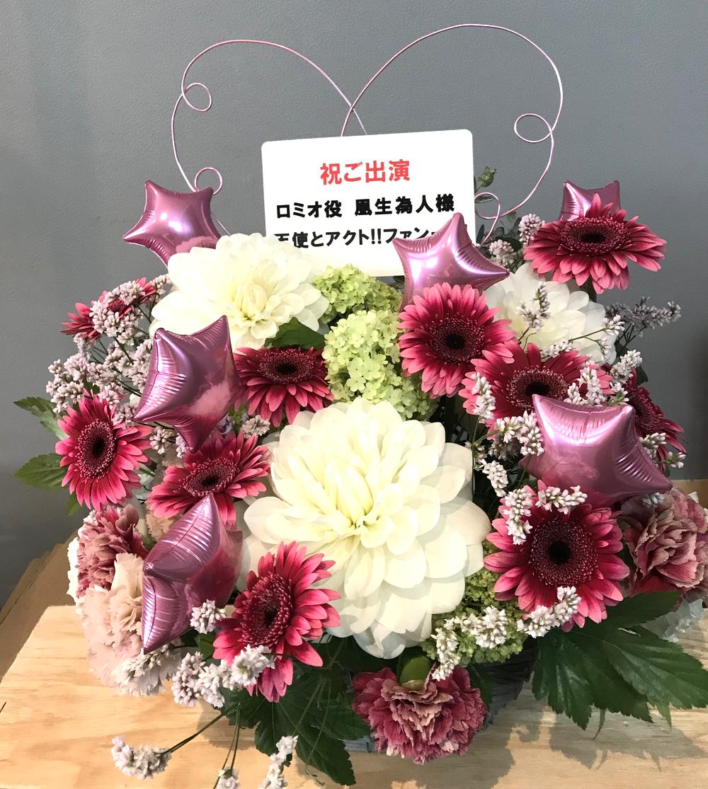 小学館 少年サンデー編集部さま宛祝い花
