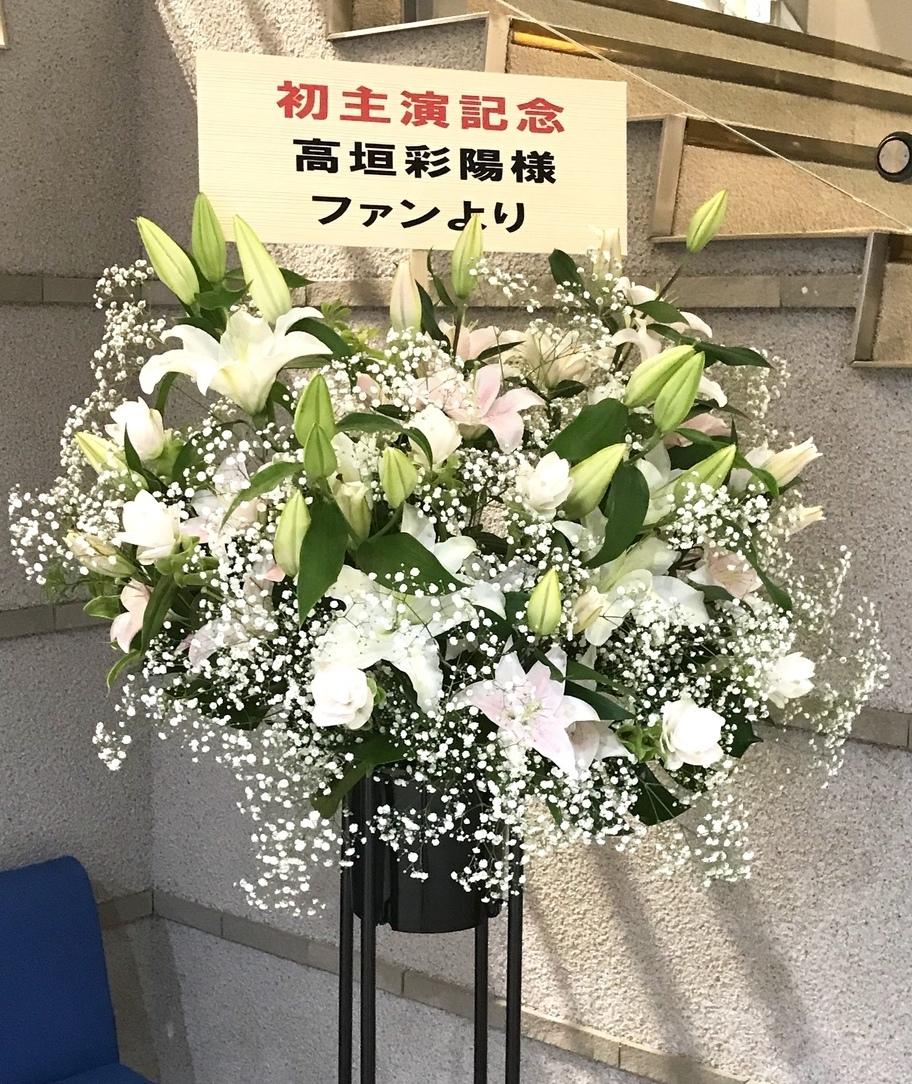 シアター1010 ミュージカル[ひめゆり]初主演祝のスタンド花