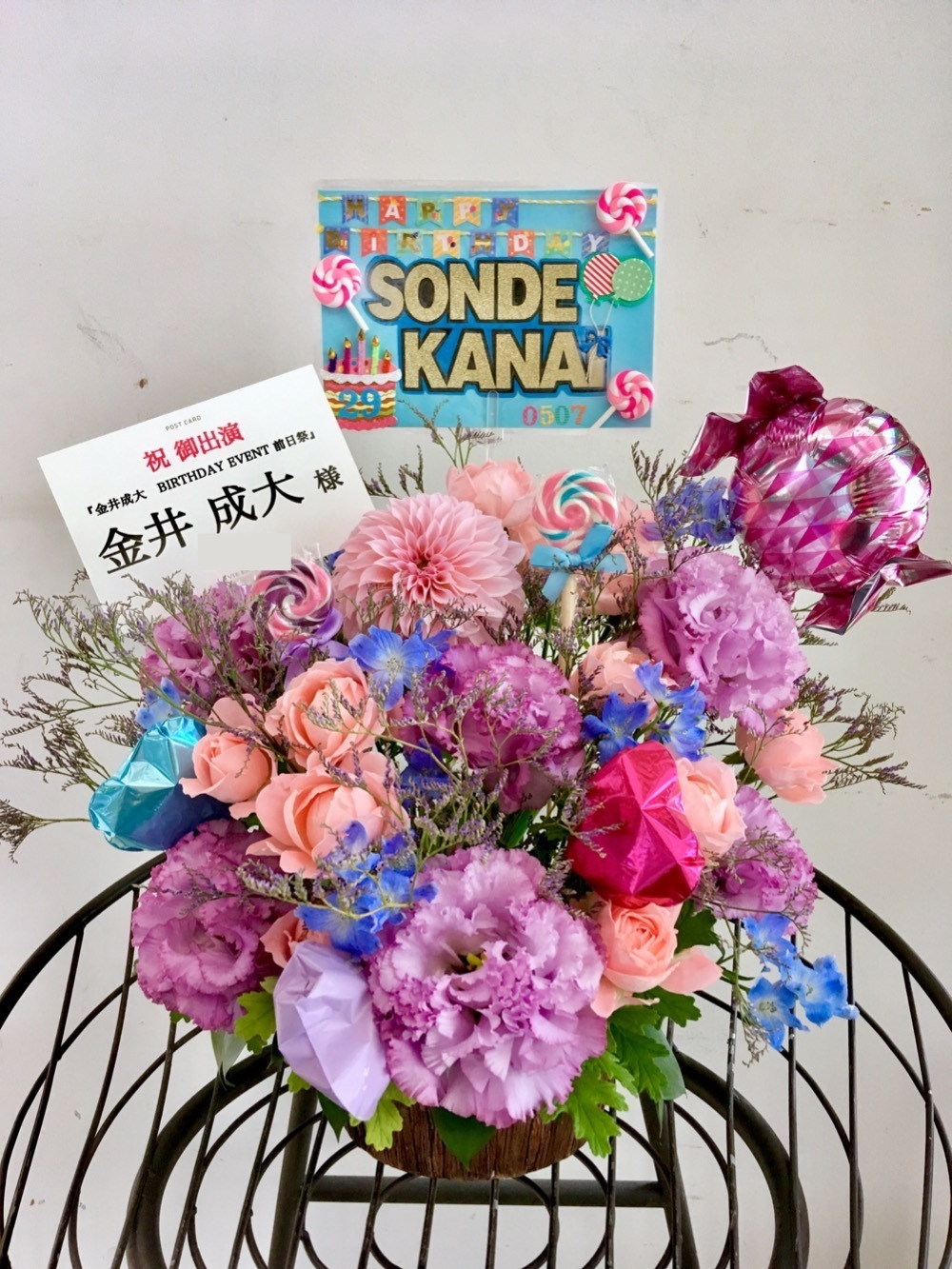 シダックスカルチャービレッジ 公演 [金井成大 BIRTHDAY EVENT 前日祭] 金井成大様ご出演祝い花