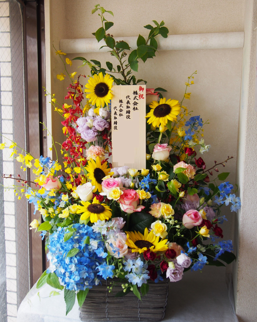 ご移転祝いに贈られたカラフルで華やかな祝い花