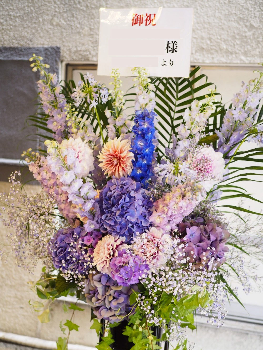 バーの開店祝いに贈られたスタンド花