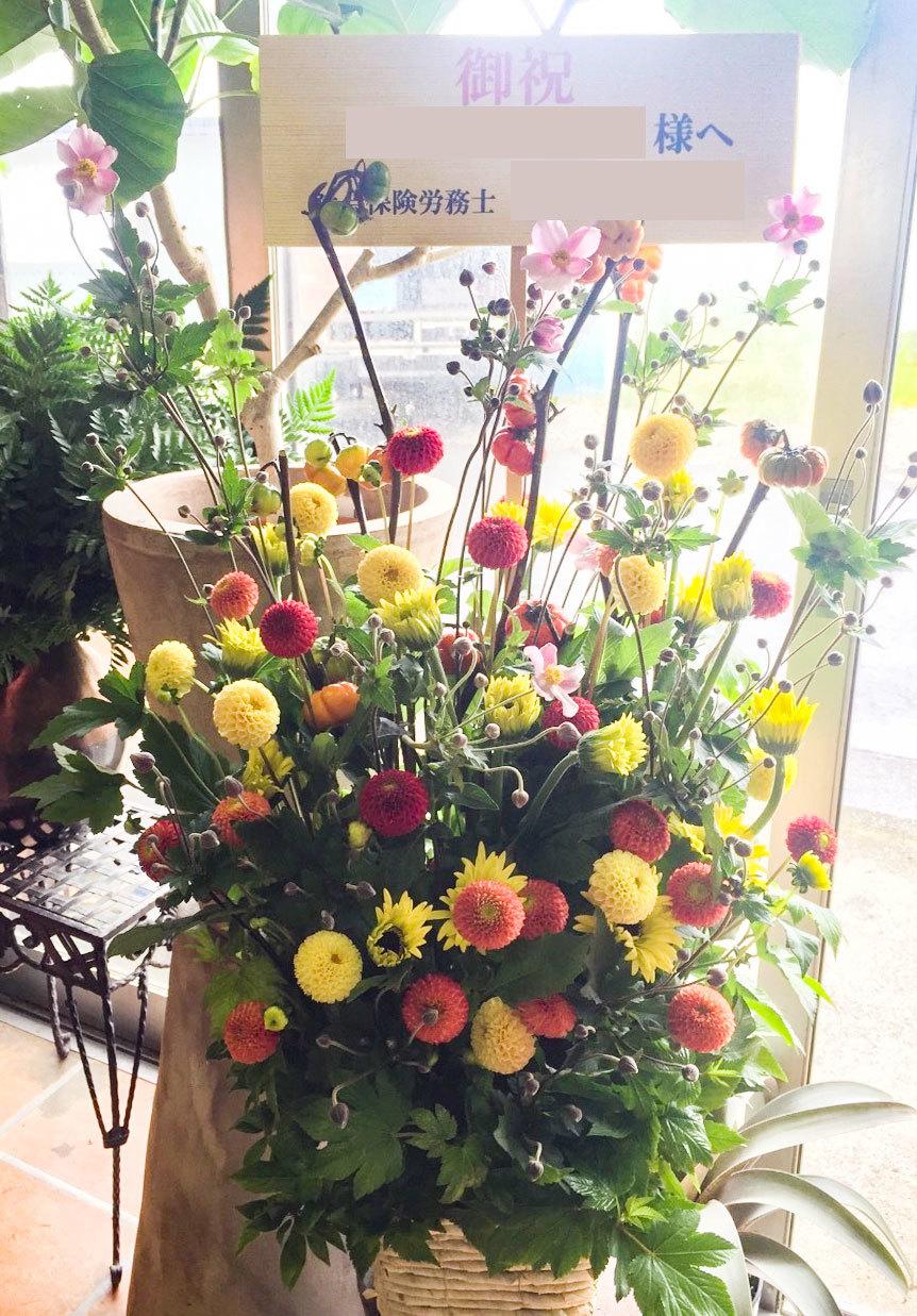 介護施設の開業祝いに贈られた秋めいた祝い花