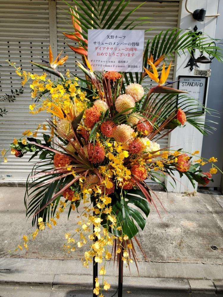 サロン様の20周年の祝賀会をお祝いするスタンド花