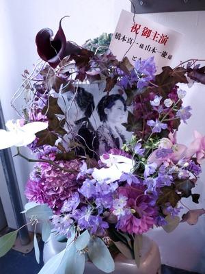 お役柄のイメージカラー・紫をメインにしたご公演お祝い花