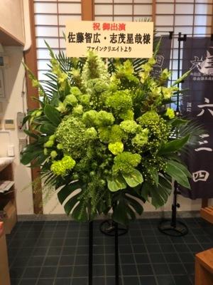 和モダンテイストのスタンド花