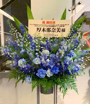 開店祝い・移転祝いにもおすすめ 柔らかな青が綺麗なスタンド花