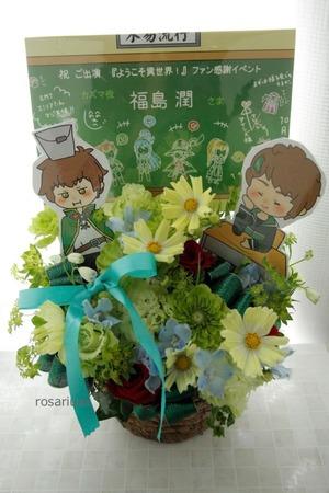 福島潤さんへ届けさせていただいたお花です。