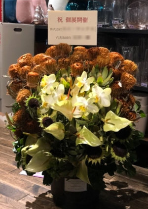 初めての個展のお祝い コンセプトに合わせた祝い花
