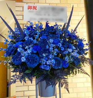 とあるアイドルグループ様に贈られたブルーが綺麗なスタンド花