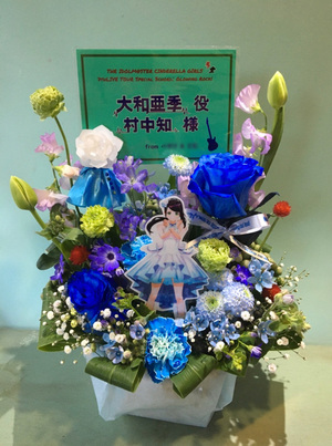 京セラドーム大阪 公演 [THE IDOLM@STER CINDERELLA GIRLS 7thLIVE TOUR Special 3chord♪ Glowing Rock!] 大和亜季役 村中知様 ご出演祝い花・楽屋花