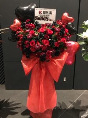 バルーン入り公演祝いのスタンド花