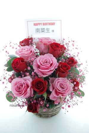 南菜生様 お誕生日祝い花