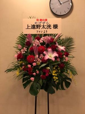 東京都新宿区へお届け お祝いのスタンド花