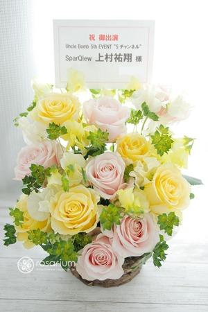 上村祐翔さん宛のお花たち