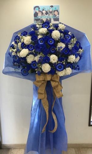 青のメンバーカラーでお作りしたお祝い花