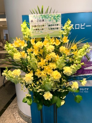 春を感じる黄色のスタンド花