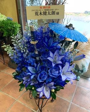お役柄のトレードカラー・青でお作りした俳優様のお祝い花