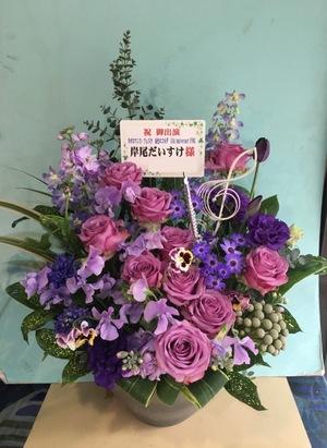 推しキャラクター様のカラー・紫でお作りしたお祝い花