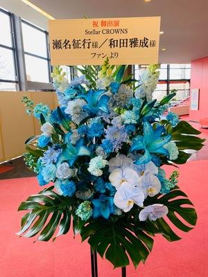 俳優様の作中テーマカラーでお作りしたお祝い花