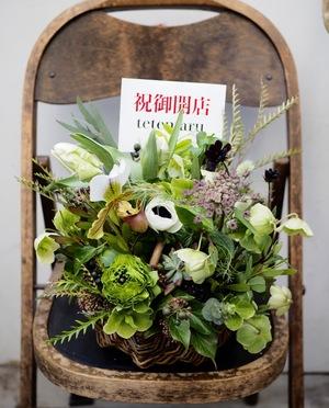 グリーンでまとめられたカジュアルな開店祝い花