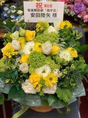黄色を基調としたご出演祝い花・楽屋花
