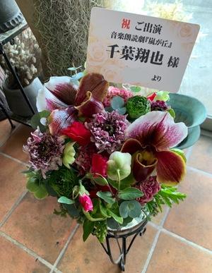 TOKYO FMホール 公演 [朗読劇 嵐が丘] 千葉翔也様 ご出演祝い花・楽屋花