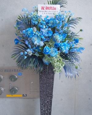 開店祝い・移転祝いにもおすすめ 青が涼やかなご出演祝いスタンド花