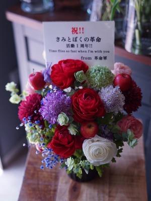 [きみとぼくの革命]活動1周年の祝い花・楽屋花