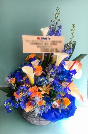 10位:コーポレートカラーの青とオレンジで彩ったご就任祝い花