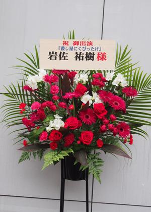 赤とワンポイントの白が印象的なスタンド花