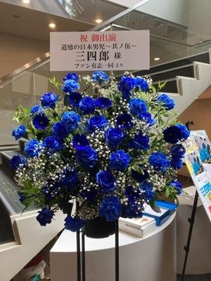 開店祝い・移転祝いにもおすすめ 青バラが綺麗な芸人さんご公演祝い花