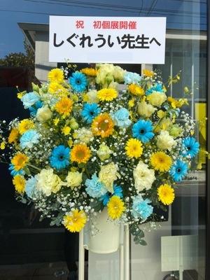ブルー・イエローのスタンド花
