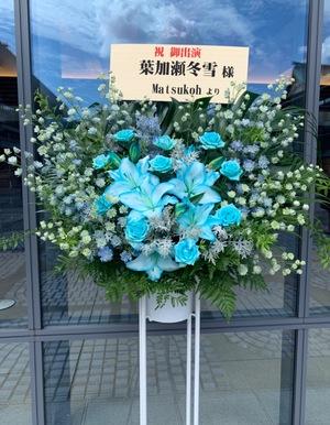 コバルトブルーのスタンド花