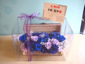 小松昌平さんに贈らせて頂いたお花