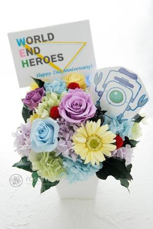 「作品の2周年をお祝いしたい」ワールドエンドヒーローズ周年祝い花