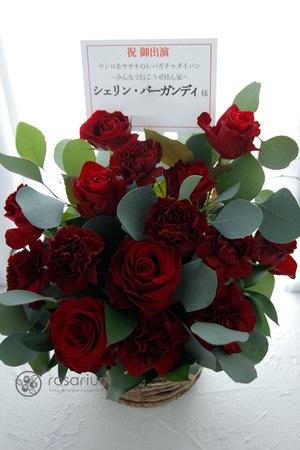 KT Zepp Yokohama 公演 [ヤシロ&ササキのレバガチャダイパン〜みんなで行こうぜ社んち〜] シェリン・バーガンディ様 ご出演祝い花・楽屋花
