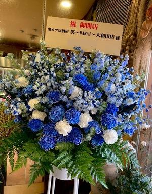 飲食店様のオープンに 青の開店祝いスタンド花