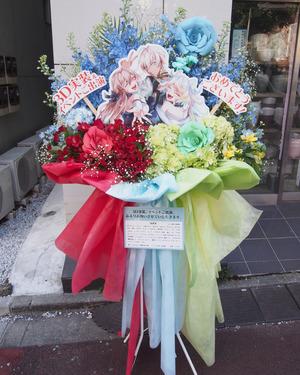 メイフ様 ご出演祝い花