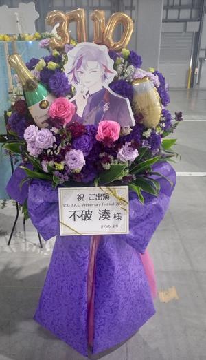 東京ビッグサイト 公演 [にじさんじ Anniversary Festival 2021] 不破 湊様 ご出演スタンド花