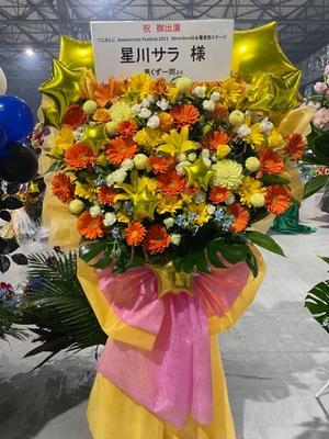 東京ビッグサイト 公演 [にじさんじ Anniversary Festival2021] 星川サラ様 ご出演スタンド花