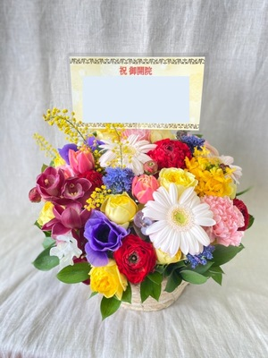 「気持ちが明るくなる」カラフルで華やかなご開院祝い花