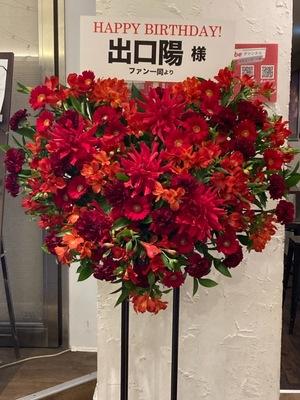 西永福JAM 公演 [DeguchiAki birthday live 2021~ever green~] 出口 陽様 ご出演スタンド花