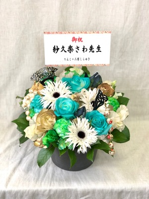 「サイン会の成功を祈って」紗久楽さわ先生サイン会ご出演お祝い花